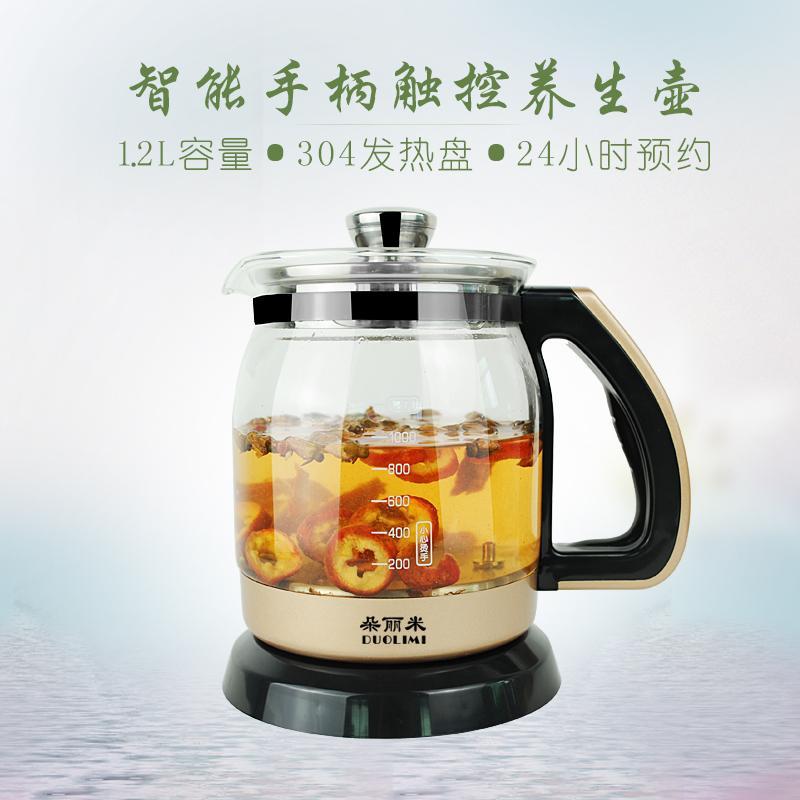 手柄控制养生壶全自动多功能玻璃煎药煮花茶